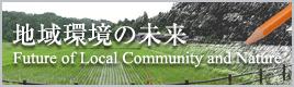 地域環境の未来   ウェブジャーナルイメージ