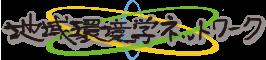 地域環境学ネットワーク